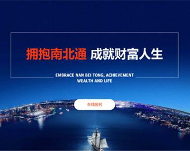 南北通招商网站