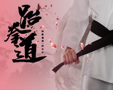 花朗跆拳道