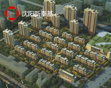 沈阳新奉基房产开发有限公司