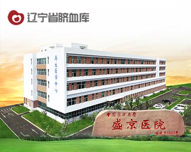 辽宁启福干细胞生物有限公司